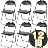パイプ椅子 会議用椅子 ミーティングチェア シルバー IK-0102 【12脚セット】
