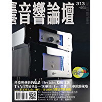 PRIME AV新視聽電子雜誌 第232期 8月號 (Traditional_chinese Edition)
