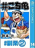 #こち亀 14 #副業‐2 (ジャンプコミックスDIGITAL)