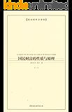 国民财富的性质与原理(一)(英汉对照全译本)(第一次系统的论述了政治经济学的主要内容,建立了资产阶级政治经济学体系,它标志着自由资本主义时代的到来) (西方学术经典译丛)