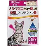 【動物用医薬部外品】 キャティーマン 薬用ペッツテクト+ 猫用 3本入