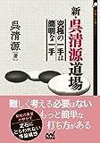 新・呉清源道場 ~究極の一手は簡明な一手~ (囲碁人文庫シリーズ)