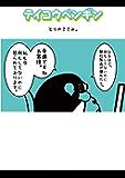 テイコウペンギン(1)