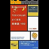 スキマ時間deスキルアップシリーズ TOEIC®︎L&R よく出る英単語 100