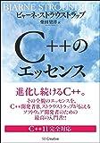 C++のエッセンス