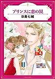 プリンスに恋の罠 (エメラルドコミックス/ハーモニィコミックス)