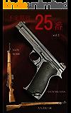 不定期刊 25番 vol.3
