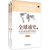全球通史:从史前史到21世纪(第7版)(修订版)(套装共2册)