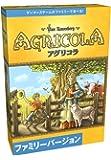 アグリコラ ファミリーバージョン (Agricola: Family Edition) 日本語版 ボードゲーム