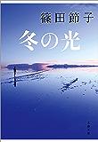 冬の光 (文春文庫)