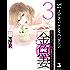 金魚妻 3 (ヤングジャンプコミックスDIGITAL)