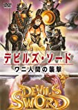 デビルズ・ソード ワニ人間の襲撃 [DVD]