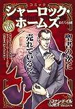 コミックシャーロック・ホームズ まだらの紐 (ミッシィコミックス)