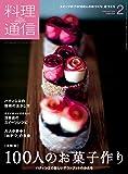 料理通信 2020年 02 月号 [雑誌]