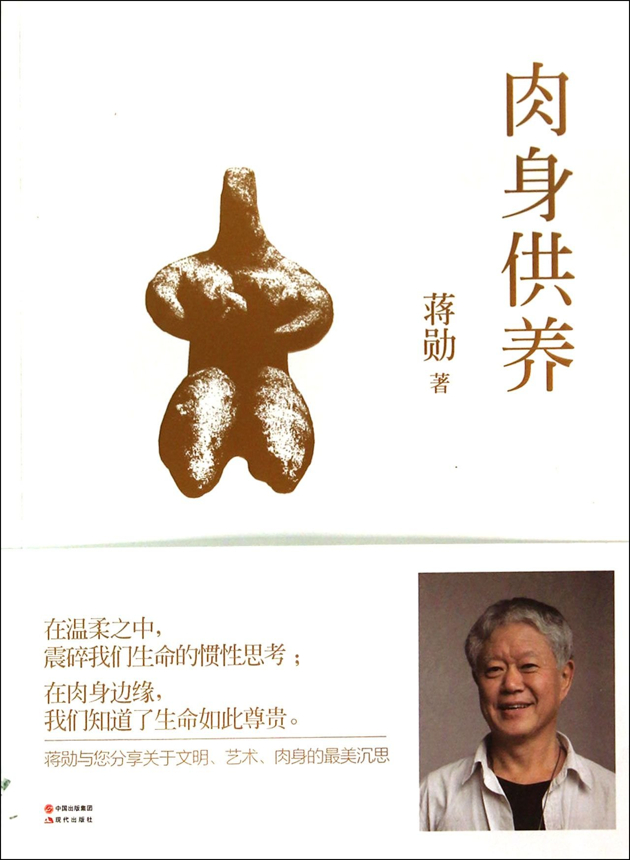 Download A Worship of Body (Chinese Edition) PDF