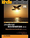 JavaScript面向对象编程指南(第2版)(异步图书)