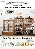 lovelyzakkaの100円グッズでかわいい収納アイデア (扶桑社ムック)
