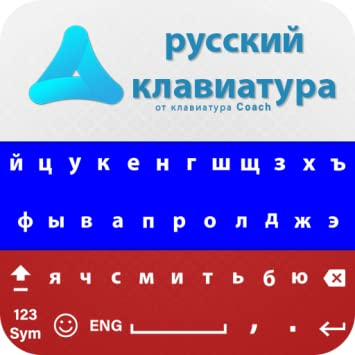 Amazon com: RUSSIAN KEYBOARD 2019: Appstore for Android
