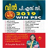 WIN Kerala PSC Exam Book(2017)