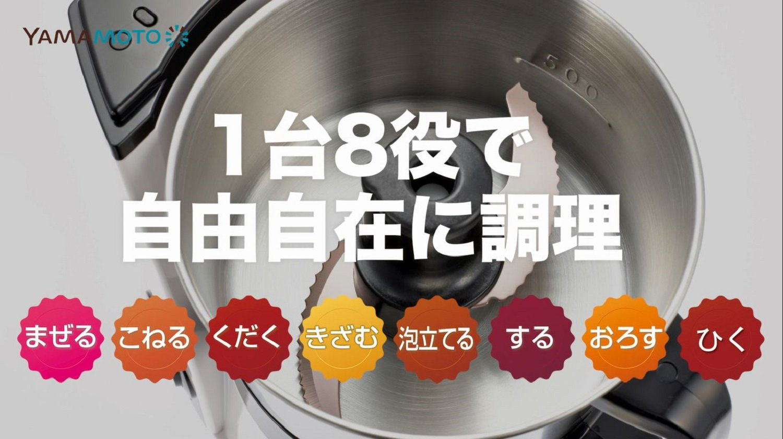 YAMAMOTO multi-speed mixer Master Cut MM41 white YE-MM41W