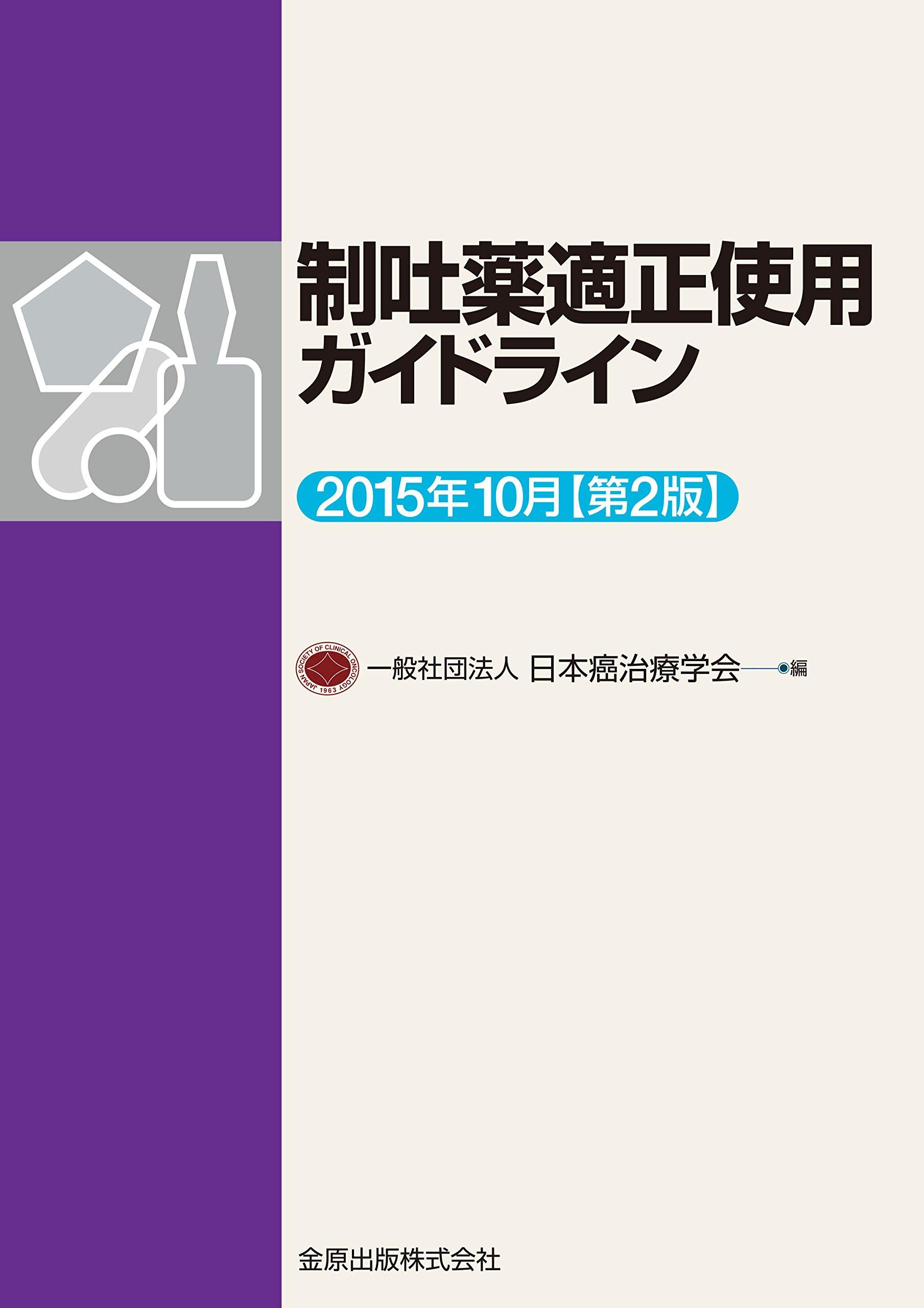 制吐薬適正使用ガイドライン 201...
