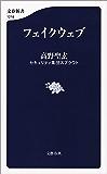 フェイクウェブ (文春新書)