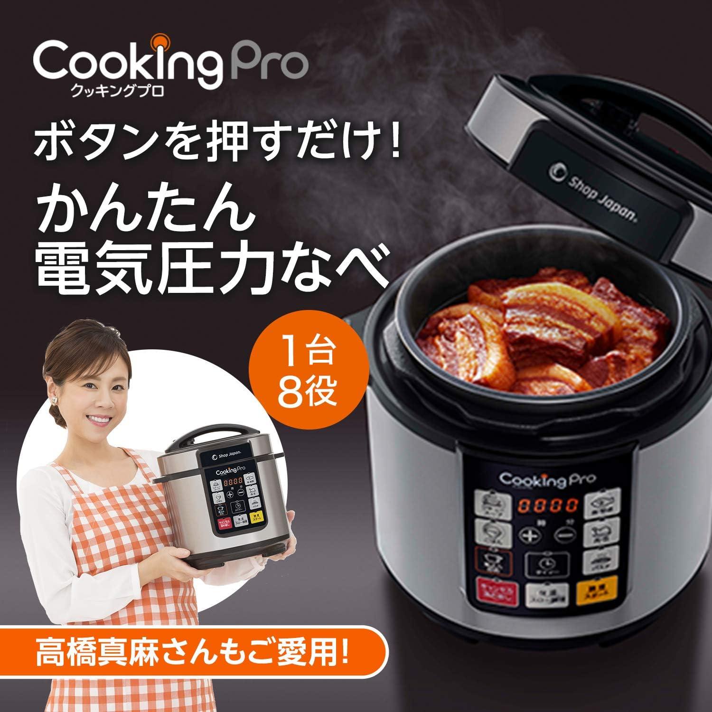 鍋 ショップ ジャパン 電気 圧力 ショップジャパンの圧力鍋クッキングプロの口コミと他5社との比較