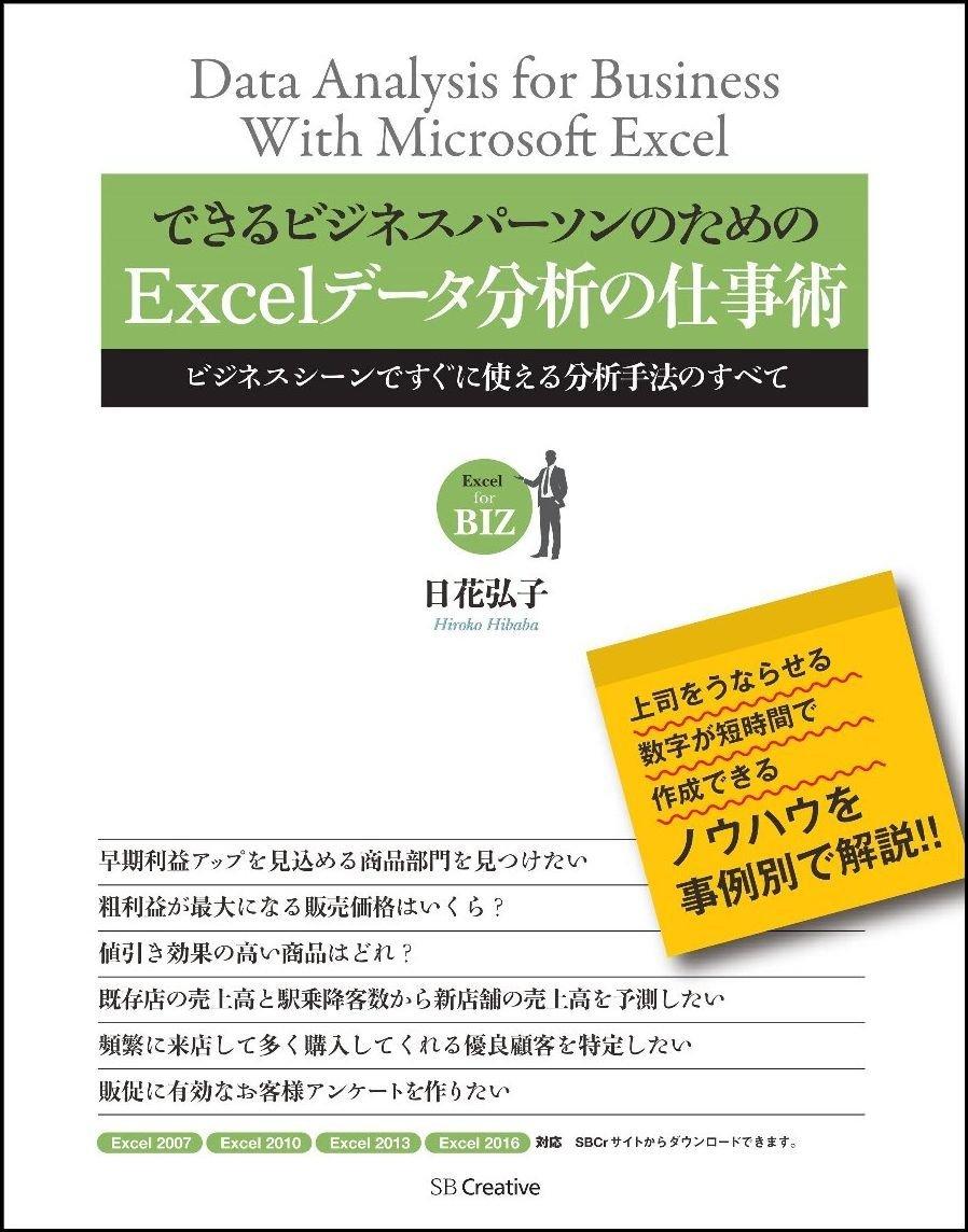できるビジネスパーソンのためのexcelデータ分析の仕事術 excel for biz