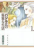 バジル氏の優雅な生活 1 (白泉社文庫)