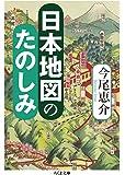 日本地図のたのしみ (ちくま文庫)