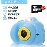 子供用デジタルカメラ 一眼レフトイカメラ 1200万画素 32GB内蔵 2インチIPS画面 (青)