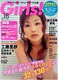 Girls! vol.18―アイドルトレーディングカード大全 (双葉社スーパームック)