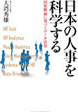 日本の人事を科学する 因果推論に基づくデータ活用