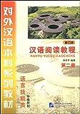 汉语阅读教程(第2册)(修订版)(附赠CD光盘1张)