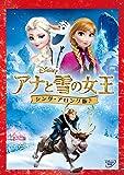 アナと雪の女王<シング・アロング版>(期間限定) [DVD]