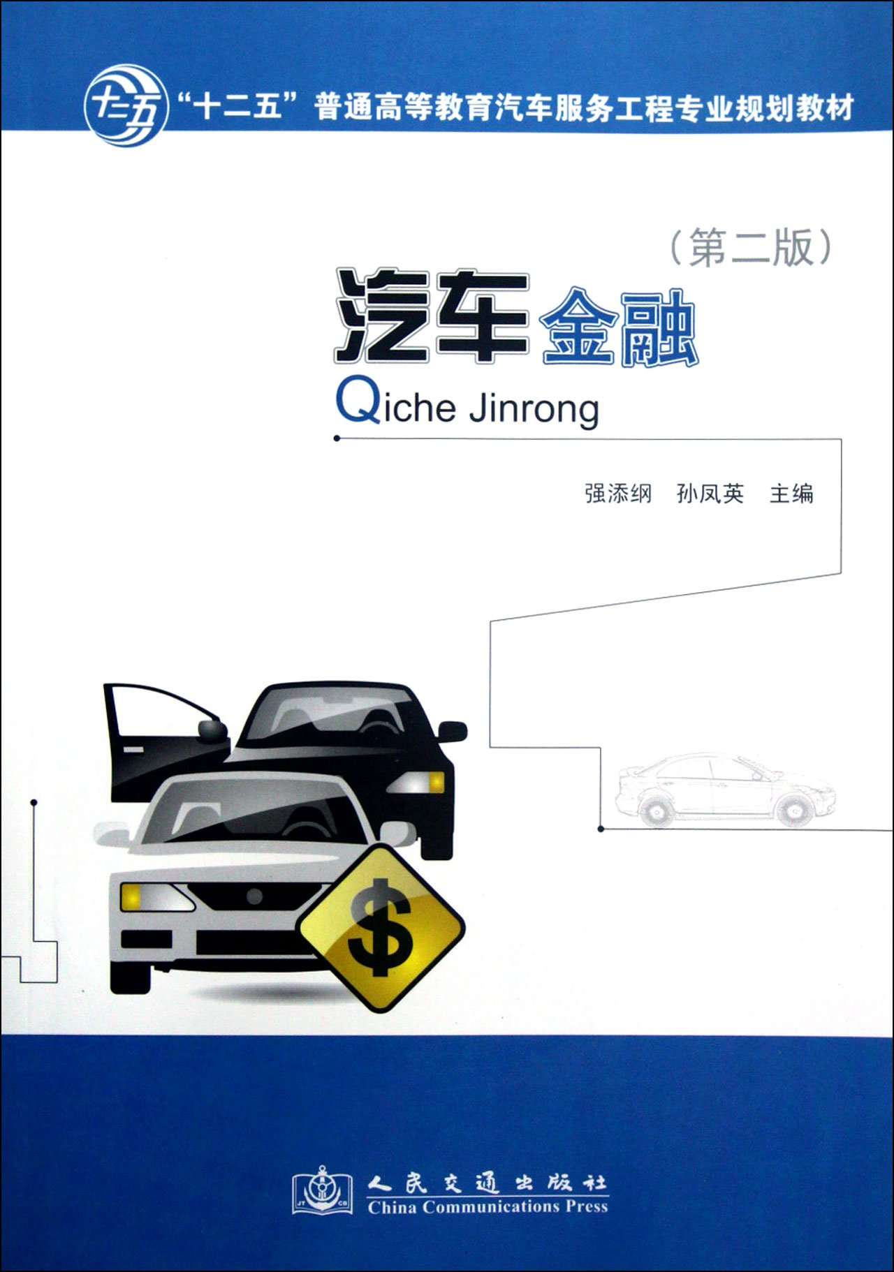 Read Online Auto Finance ( Second Edition/ The 12th Five-Year Plan Regular Higher Education Textbook for Vehicle Engineering Major) (Chinese Edition) ebook