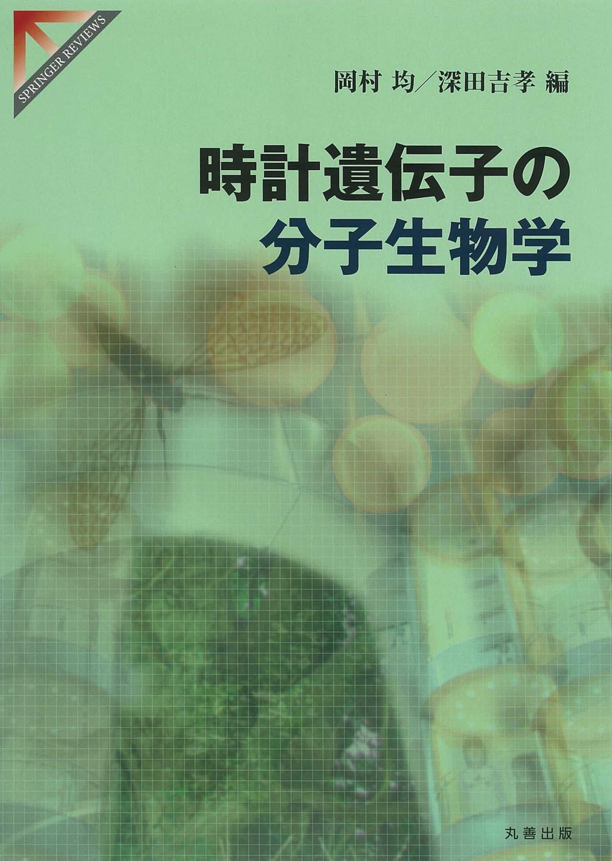 Download Tokei idenshi no bunshi seibutsugaku ebook