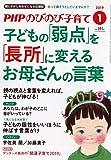 PHPのびのび子育て 2019年 01 月号 [雑誌]