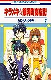 キラメキ☆銀河町商店街 7 (花とゆめコミックス)