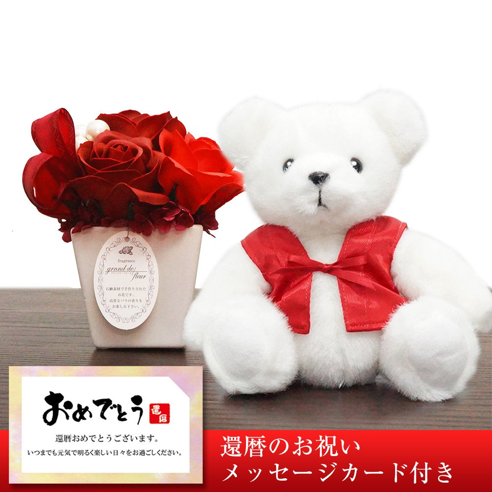 還暦祝い 母 赤いちゃんちゃんこを着た還暦テディベアセット<サボンドゥフルール(S)> 【メッセージカード付き】 B01DIIC4R2