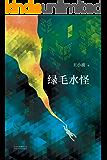 """王小波:绿毛水怪(李银河独家授权,并亲自校订全稿。王小波、李银河定情之作!""""从《绿毛水怪》开始,他拥有我,我拥有他。"""")"""