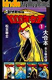 新竹取物語 1000年女王 大合本 全5巻収録