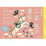 徹底反復 二年生の漢字 (コミュニケーションMOOK)