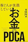 稼ぐ人が実践している お金のPDCA