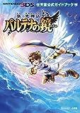 新・光神話パルテナの鏡―任天堂公式ガイドブック NINTENDO3DS (ワンダーライフスペシャル NINTENDO 3DS任天堂公式ガイドブッ)