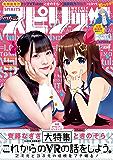 週刊ビッグコミックスピリッツ 2019年48号(2019年10月28日発売) [雑誌]
