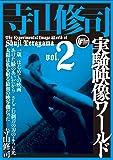 寺山修司実験映像ワールドvol.2 [DVD]