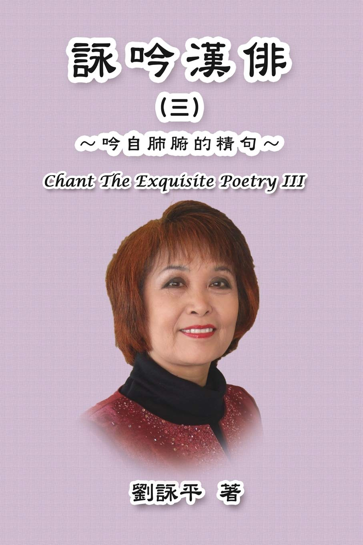 Amazon | Chant The Exquisite Poetry III: 詠吟漢俳(三) | Amy Liu ...