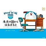 映画「STAND BY ME ドラえもん」VISUAL STORY: 未来の国からはるばると