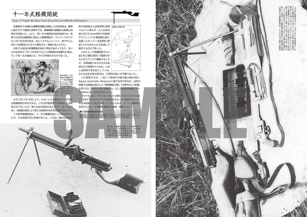 十 一 年 式 軽 機関 銃